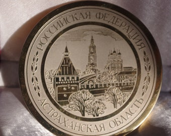 Astrakhan Medal, Russian Federation, for the promotion of the city, metalwork