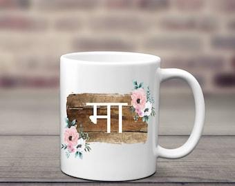 Hindi Mum Mug, Indian Mum Mug, Asian Mug