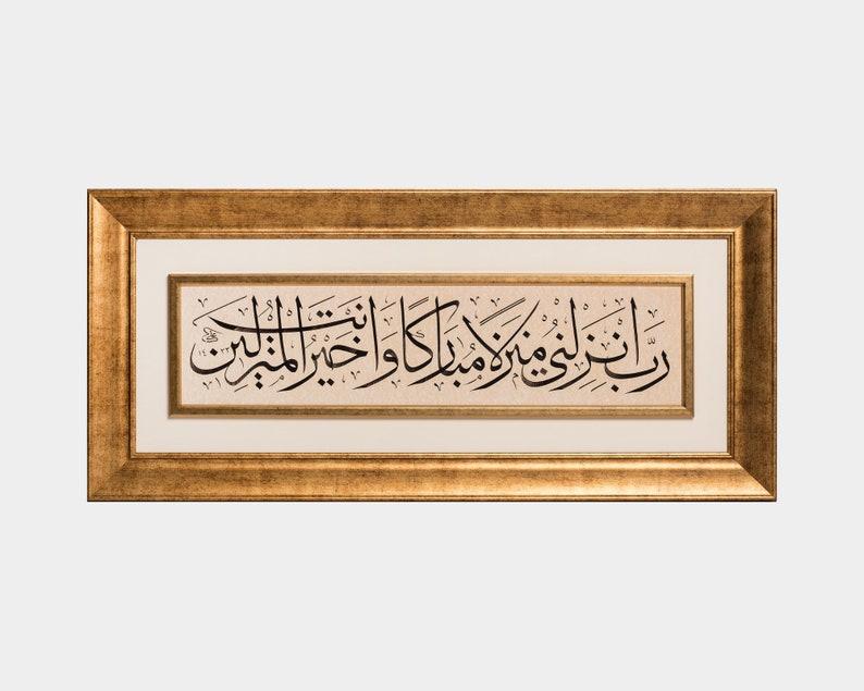 Islamic Wall Art / PRAYER OF NOAH / Islamic Art/ Islamic Gifts / Islamic  Calligraphy / Modern Islamic Art / Arabic Wall Art / Framed