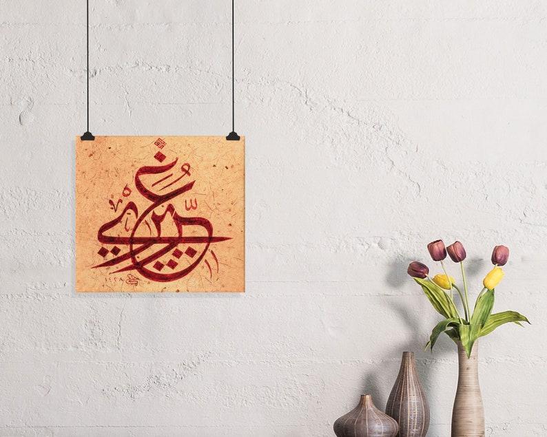 Islamic Wall Art / Arabic Calligraphy / Islamic Art / Islamic Gifts /  Islamic Calligraphy / Modern Islamic Art / Arabic Wall Art / Poster