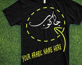 ab1561e5f arabic font arabic calligraphy arabic letters personalized shirt your  arabic name for men women and kids arabic writing islamic calligraphy