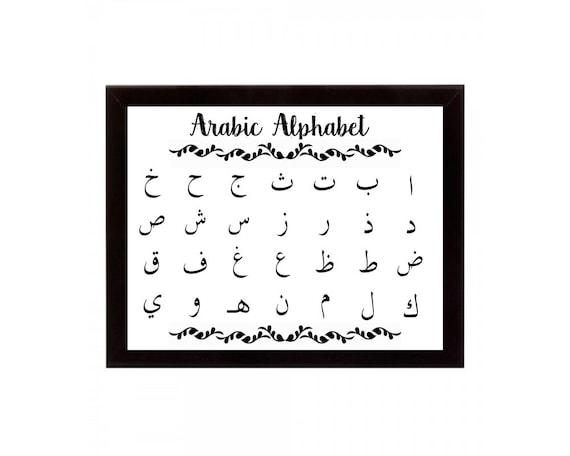 Arabic Alphabet Printable For Children Etsy