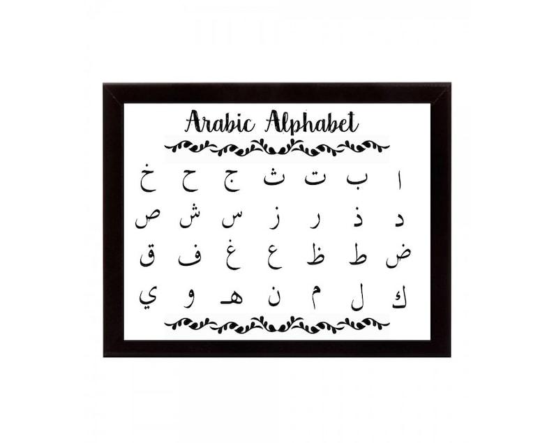 photograph about Arabic Alphabet Printable titled Arabic Alphabet Printable for Youngsters