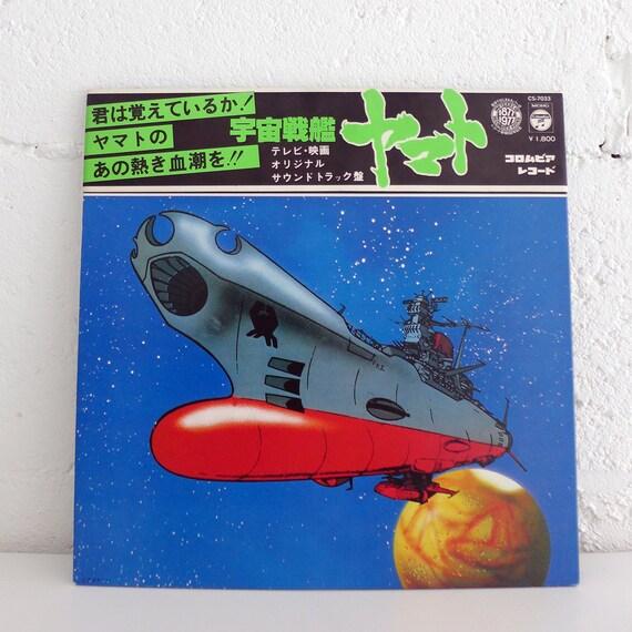 Anime Space Battleship Yamato LP vinyl record TV/Movie original Soundtrack