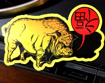 Good Luck Year of the Pig Sticker