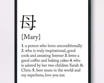 Definition Mother, Japanese, Grandma Quote Print, Mothers day gift, Birthday Present, Christmas, digital print, Printable, Instant Download