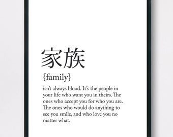 Definition print family, Japanese, Family Quote Print, wedding gift, Wall art, home decor, digital print, Printable, Instant Download