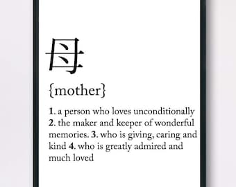 Definition print Mother, Japanese, Mum Quote Print, Mothers day gift, Birthday Present, Wall art, digital print, Printable, Instant Download