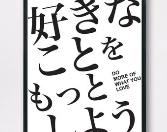 Do more of what you love, positive quote print, Inspirational prints, Office Decor, Wall Art digital print, Japanese, Downloadable Prints
