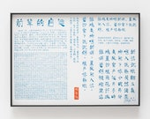 A1 Poster: The Three Character Classic - written in a Bauhaus inspired Chinese Character Style
