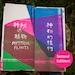 Lois reviewed Mystical Plants - limited Riso Artbook Edition by Maki Shimizu & Yi Meng Wu
