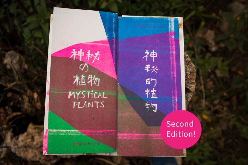 Mystical Plants  limited Riso Artbook Edition by Maki Shimizu image 0