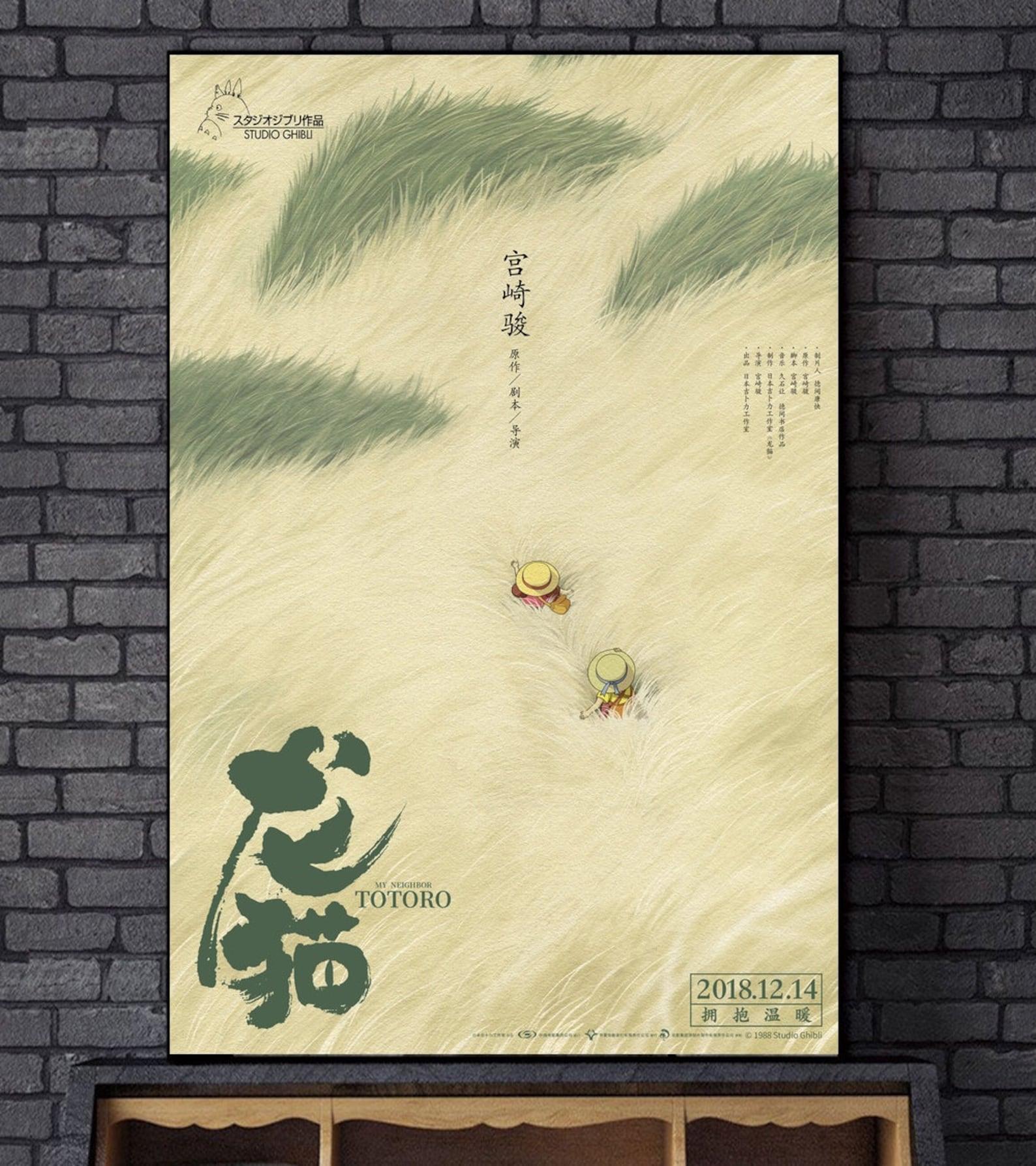 My Neighbor Totoro Japanese Anime Movie Poster Art Canvas Print (No Frame)