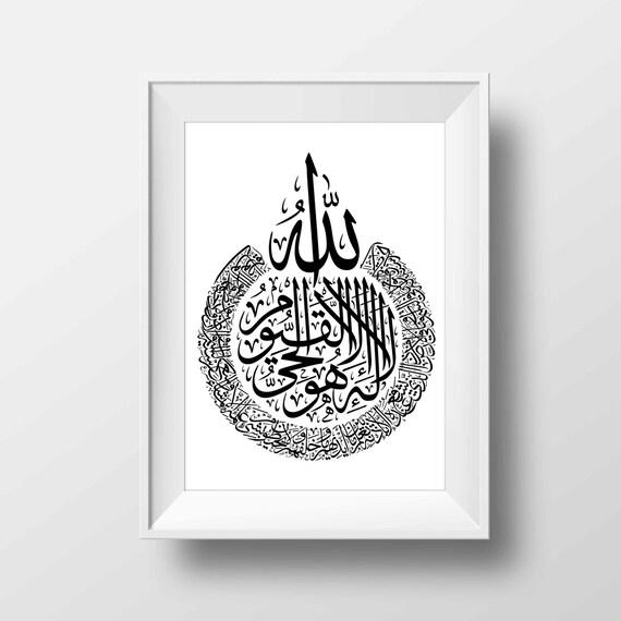 Islamische Wand Kunst Ayatul Kursi Islamische Zitate Mit Koran Vers Muslimische Wandkunst Mit Arabischen Kalligraphie Islamische Wohnkultur Rund