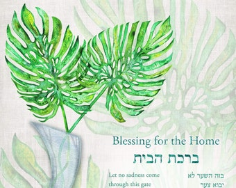 The Marrying Monstera in a Glass Vase Ketubah / Birkat Habayit