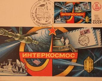 Astronautics Day - Soviet maximum card 1979