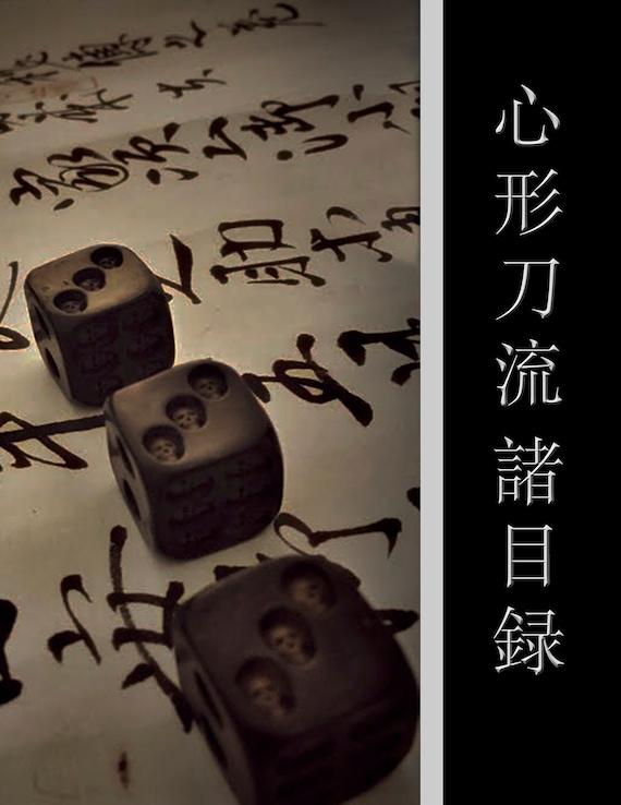 Shingyoto Ryu Mokuroku Scroll Translation Bujinkan Ninjutsu Martial Art  Densho Japan Bujutsu Budo Koryu
