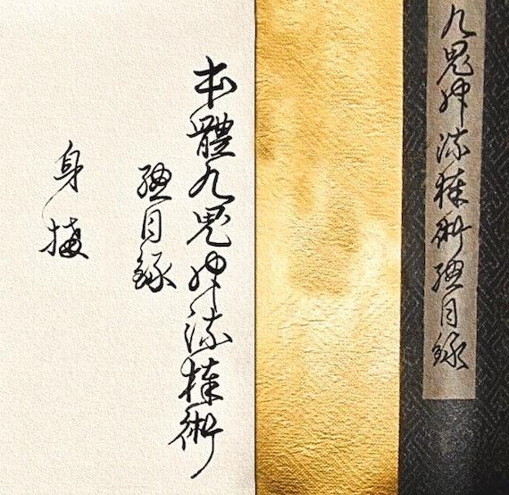 1899 Ishitani-den Kukishin Ryu Bojutsu makimono Bujinkan Ninjutsu Martial Arts Koryu Fighting Active Digital Download