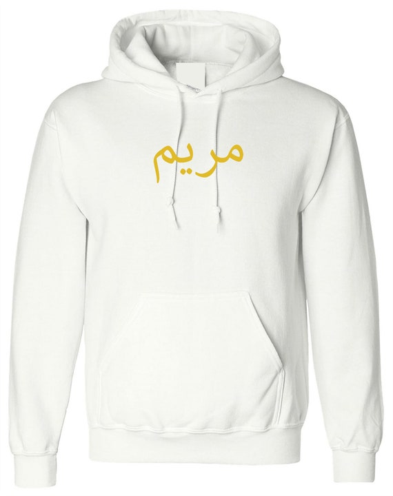 Arabic Name Custom Hoodie Kids Hoody Own Name Personalised Hood Eid Present Gift