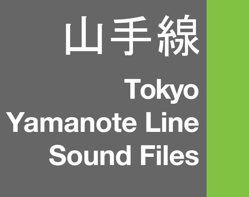 Tokyo Yamanote Subway Sound Files image 0