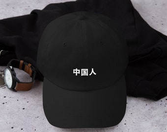b700dbde7c2 Chinese Person in Japanese   Chinese Dad hat