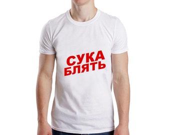 Slaves Squad-russe slave style rétro CHEEKI Boris Drôle Joueur T-shirt tshirt