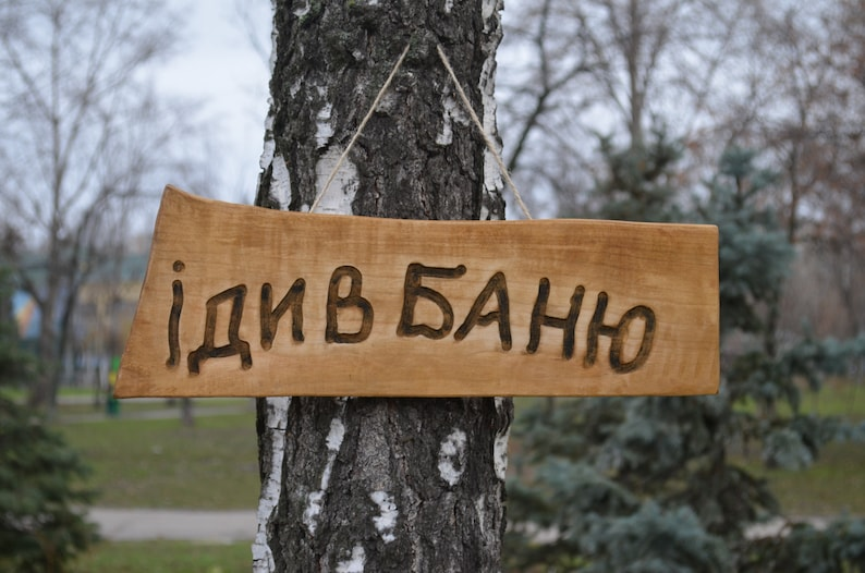 Made from solid wood . Sauna sign sauna decor sauna supplies sauna accessories Carved Wood Sign Wooden Sign with Design