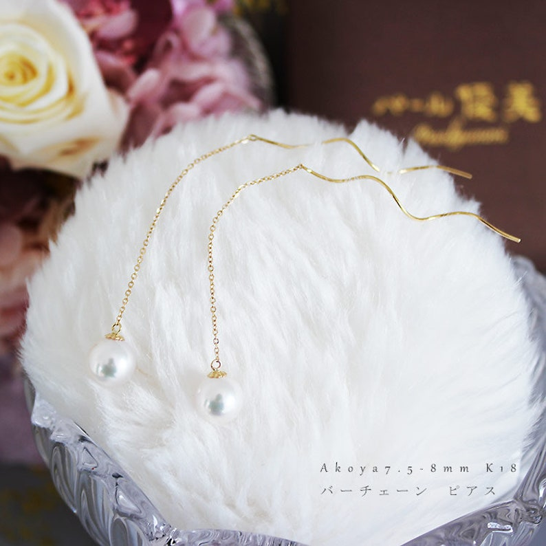K18 Akoya pearl bar chain pierced earrings