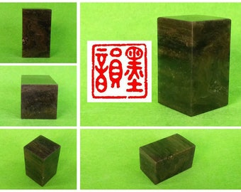 Chinese Seal Handmade Stone Stamp Chop Chisel Carve Name for Calligraphy Painting Book Collection Custom Carving Kanji Customized Hanko E225