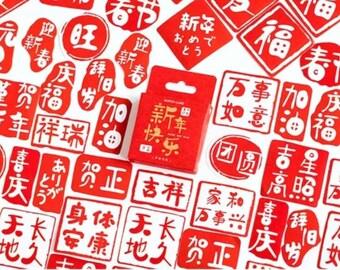 1772de7b4208 LIVRAISON gratuite 46pcs Happy New Year autocollants nouvel an chinois  Stickers autocollants voeux bénédiction Stickers déco