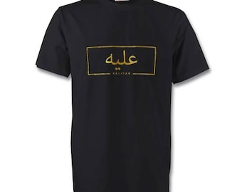 bbcbc74c38 Personalised Arabic T-Shirt with Name and Metallic Gold Print Gift Islamic  Muslim