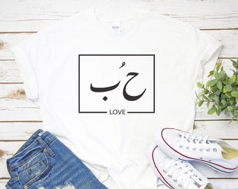 c52601b9 Love T SHIRT, Arabic Love Square T-shirt, Unisex Graphic Tees, Love T-shirt  letters, Square T-shirt, Love box tees Tumblr Shirt,Trendy Tees.