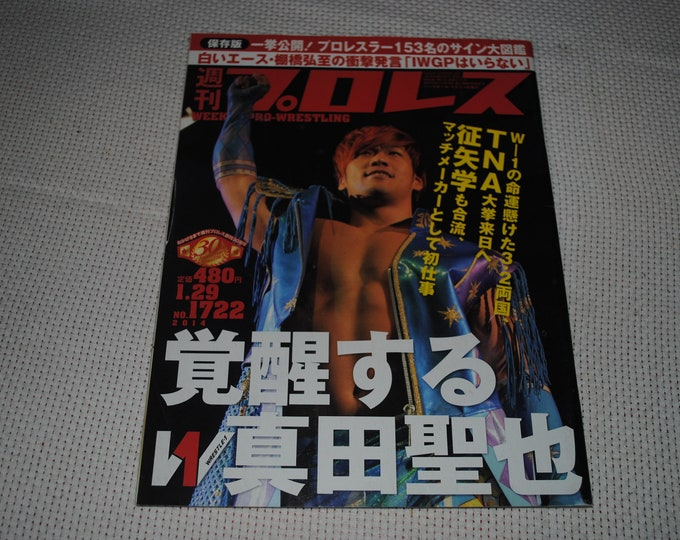 Featured listing image: Japanese Weekly Professional Wrestling Magazine Special Edition 1/29 No.1722
