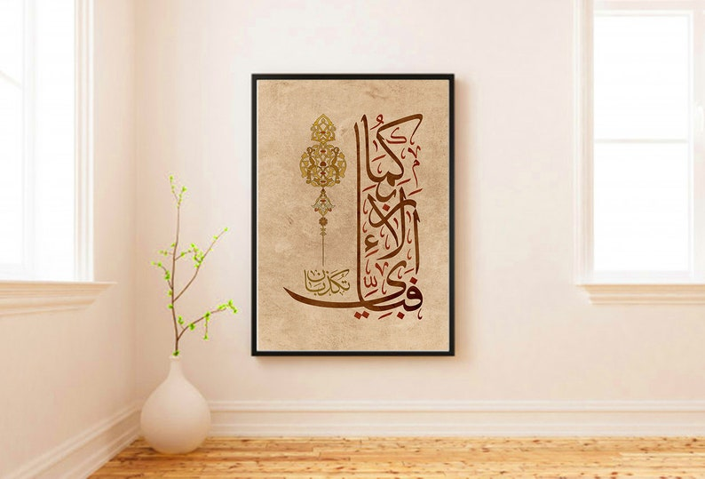 Aalaae Rabbekuma - Surah Rahman - Islamic Art - Quran Calligraphy - Arabic  Art - Islamic Wall Art - Arabic Calligraphy