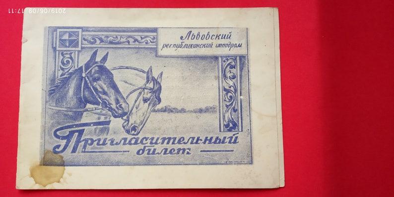 Invitation card racetrack postcard vintage ussr
