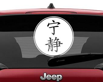 Serenity Kanji Firefly Logo Decal | Serenity Kanji Firefly Logo Tumbler Decal | Serenity Kanji Firefly Logo Laptop Decal