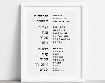Numbers 6:24-26 Priestly Blessing The Lord Bless You and Keep You Wall Art Sign | Hebrew Scripture Bible Verse Aaronic Blessing | Oversized
