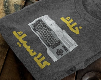 8ecdffef07 Stay Classic (Arabic) - Jersey Classic T-Shirt / Retro Gamer / MSX 170 /  Arabic Gamer Shirt / Funny Shirt / Ramadan Funny Gifts.