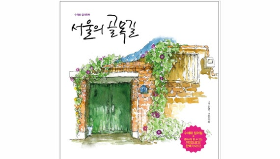 Alleyway in Seoul Vol 1. Watercolor Coloring Book-Korean Travel Coloring  Book