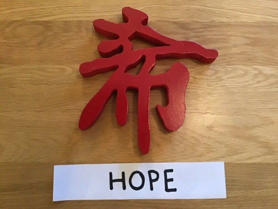 Handcrafted Oriental Japanese 'HOPE' Symbol In 'RED' Koi//Patio//Zen//Garden//Etc