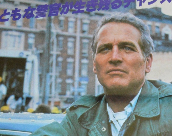 Fort Apache, the Bronx. (1981) with Paul Newman Original Japanese Poster of the premiere.