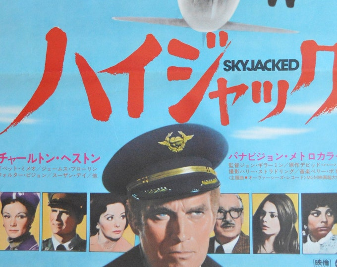 Skyjacked (1972) with Charlton Heston. Original Japanese poster of the premiere.