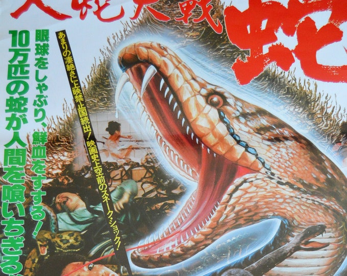Calamity of snakes (1982). Original Japanese poster of the premiere.