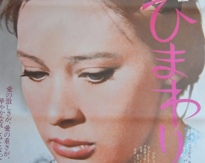 Sunflower (1971). Vittorio De Sica with Sophia Loren and Marcello Mastroianni. Original Japanese poster of the premiere.