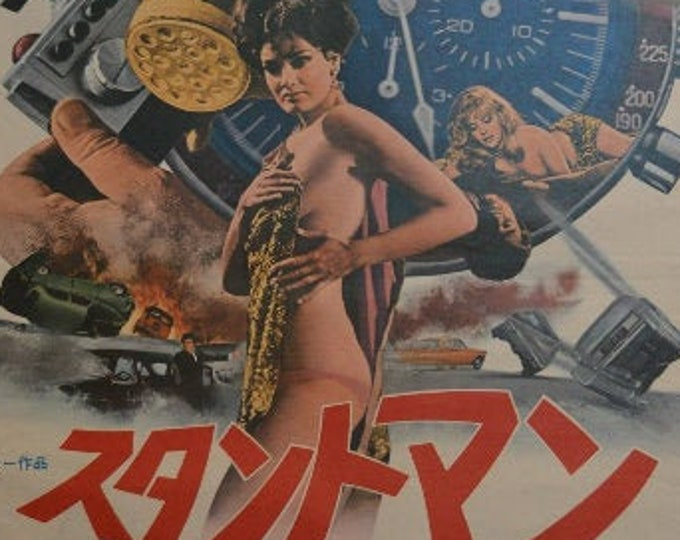 Stuntman (1968) with Gina Lollobrigida. Original Japanese film poster.