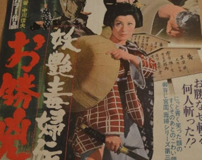 Okatsu The Fugitive (1969). Original Japanese film poster.