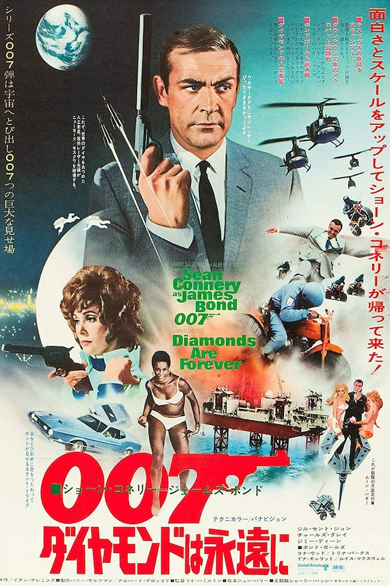 "JAMES BOND THUNDERBALL JAPANESE VERSION MOVIE POSTER 12/"" X 18/"""