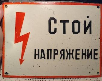 Vintage russian metal sign original High Voltage sign Soviet wall plaque sign danger Red and wight enamel sign vintage ussr