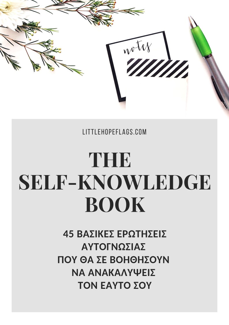 The self-knowledge book image 0