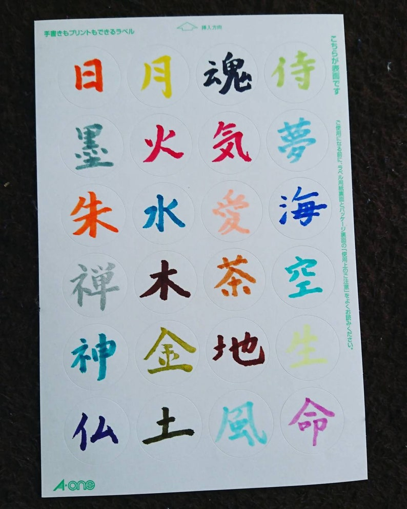 Sticker with japanese calligraphy